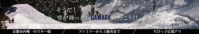 そうだ!雪が降ったらGARAWAへ行こう!